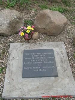 Табличка, установленная в память Ф.Н. Глинки и его супруги. Фото 2011г.