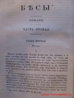 Страница журнала Русский вестник 7 1871 год. с началом 2 части романа Бесы