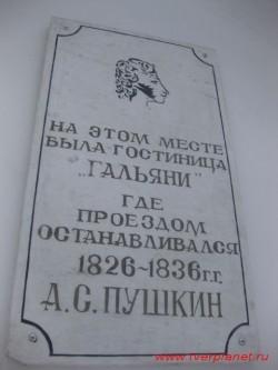Мемориальная доска на здании Тверьуниверсалбанка, Фото 2011 года
