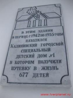 Вторая мемориальная доска на здании Тверьуниверсалбанка, фото 2011 года