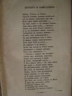 Стихотворение Ф.Н. Глинки в журнале Странник, том 4, 1870.