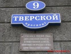 Мемориальная доска на доме Бориса Полевого. Фото - 2011 год
