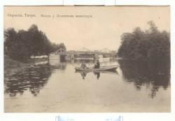 Мост в окрестностях монастыря. Старинная открытка.