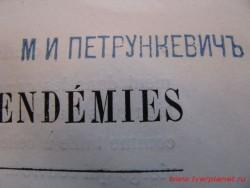 Владельческий штамп М.И. Петрункевича на книге из его библиотеки
