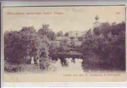 В окрестностях монастыря. Старинная открытка.