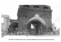 Монастырские руины после войны. Фото из собрания Тверской епархии.