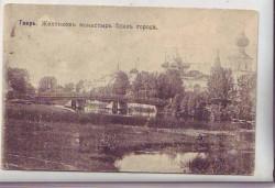 Желтиков монастырь и мост через Тьмаку. Старинная открытка.