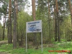 Информационный стенд на въезде в Рощу. Фото 2011г.