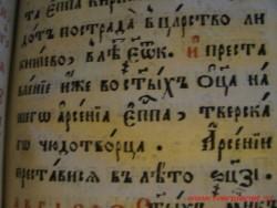 Запись в старообрядческих святцах начала 19 века  о дне и годе смерти Святителя Арсения.