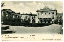 Тверской музей в начале XX века. Старинная открытка
