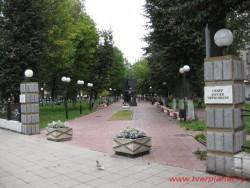 >Сквер героев Чернобыля