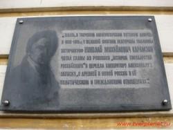 Путевой дворец. Мемориальная доска